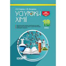 Все уроки химии. 10 класс - Издательство Основа - ISBN 978-617-00-3375-8