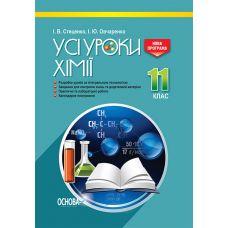 Все уроки химии. 11 класс - Издательство Основа - ISBN 978-617-00-3659-9