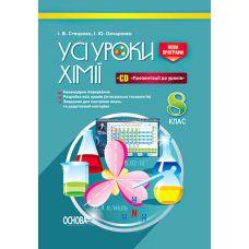 Все уроки. Химия 8 класс - Издательство Основа - ISBN 9786170026989