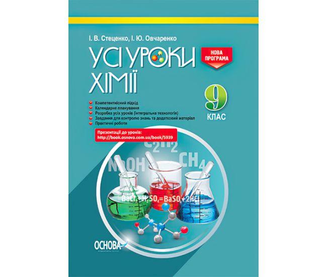 Все уроки. Химия 9 класс - Издательство Основа - ISBN 9786170030597