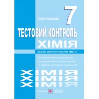 Тестовый контроль Пiдручники i посiбники Химия 7 класс Самостоятельные и контрольные работы