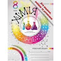 Рабочая тетрадь и практические работы Соняшник Химия 7 класс Комплект Григорович