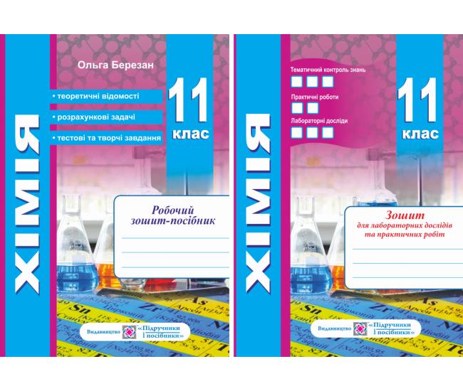 Химия 11 класс. Рабочая тетрадь + тетрадь для лабораторных работ. Уровень стандарта - Издательство Пiдручники i посiбники - ISBN 9789660735378