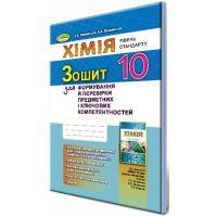 Химия 10 класс: Комплексная тетрадь (уровень стандарта) к учебнику Лашевской