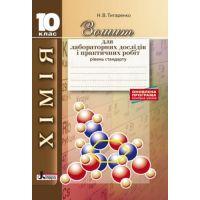 Химия 10 класс: тетрадь для лабораторных опытов и практических работ. Уровень стандарт