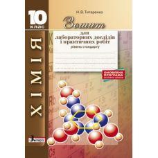 Химия 10 класс: тетрадь для лабораторных опытов и практических работ. Уровень стандарт - Издательство Літера - ISBN 978-966-178-913-4