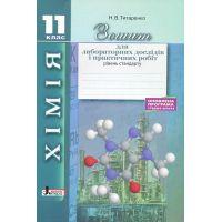 Химия 11 класс: тетрадь для практических работ и лабораторных опытов (уровень стандарта)