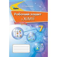 Химия 7 класс: Рабочая тетрадь (Ярошенко)