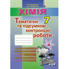 Химия 7 класс: Тематические и итоговые контрольные работы - Издательство Генеза - ISBN 978-966-11-0600-9