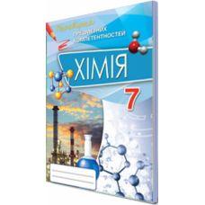 Химия 7 класс: Сборник задач для оценки учебных достижений - Издательство Орион - ISBN 978-617-7355-40-2