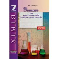 Химия 7 класс: тетрадь для практических работ и лабораторных опытов