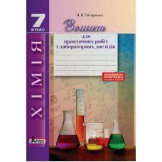 Химия 7 класс: тетрадь для практических работ и лабораторных опытов - Издательство Літера - ISBN 978-966-178-879-3