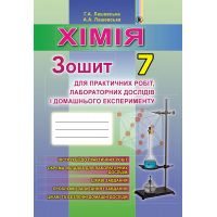 Химия 7 класс: Тетрадь для практических работ и лабораторных опытов (Лашевская)