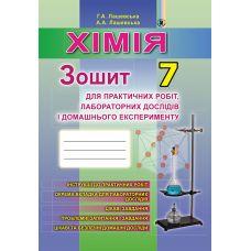 Химия 7 класс: Тетрадь для практических работ и лабораторных опытов (Лашевская) - Издательство Генеза - ISBN 978-966-11-0570-5