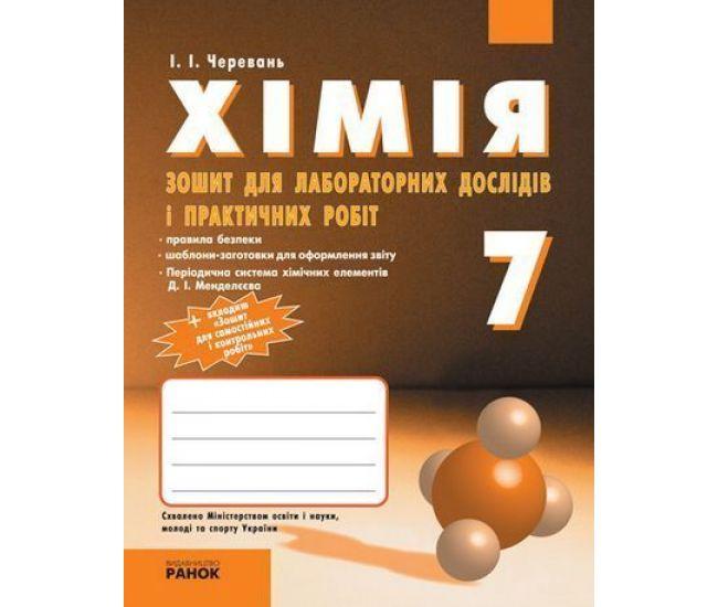 Химия 7 класс: Тетрадь для лабораторных опытов и практических работ - Издательство Ранок - ISBN 1050032