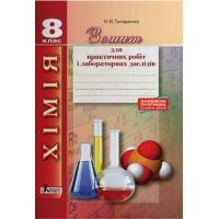 Химия 8 класс: тетрадь для практических работ и лабораторных опытов