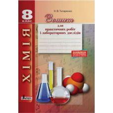 Химия 8 класс: тетрадь для практических работ и лабораторных опытов - Издательство Літера - ISBN 978-966-178-881-6