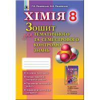 Химия 8 класс: Тетрадь для тематического и семестрового контроля знаний к учебнику Лашевской