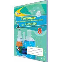 Химия 8 класс: Тетрадь для контрольных и практических работ (Ярошенко) на русском
