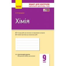 Химия 9 класс: тетрадь для контроля знаний - Издательство Ранок - ISBN Ш487048У