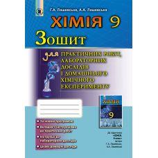 Химия 9 класс: Тетрадь для практических работ к учебнику Лашевской - Издательство Генеза - ISBN 978-966-11-0867-6