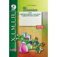 Химия 9 класс: тетрадь для практических работ и лабораторных опытов