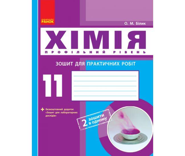 Химия (профильный уровень) 11 класс. Тетрадь для практических работ - Издательство Ранок - ISBN 123-Ш530241У
