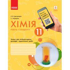 Химия (уровень стандарта) 11 класс. Тетрадь для лабораторных опытов и практических работ - Издательство Ранок - ISBN 123-Ш530239У