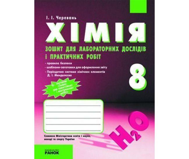 Химия 8 класс. Тетрадь для лабораторных работ - Издательство Ранок - ISBN 1050033