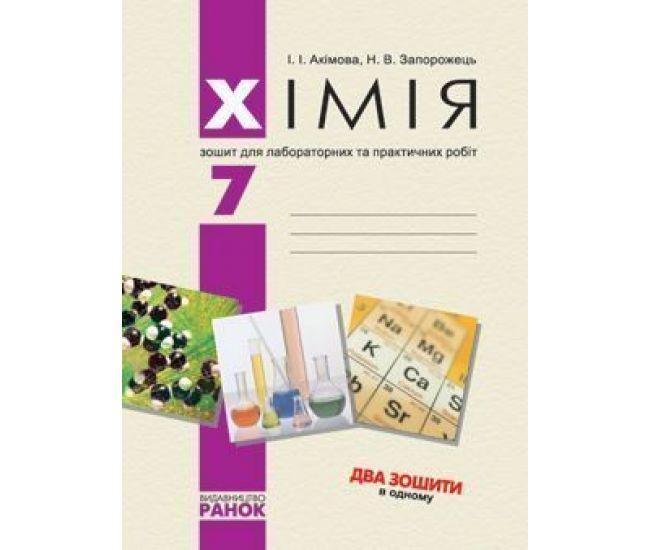 Химия 7 класс. Тетрадь для лабораторных и практических работ - Издательство Ранок - ISBN 1050030