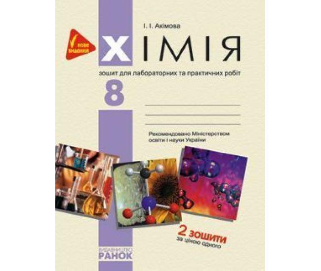 Химия 8 класс. Тетрадь для лабораторных и практических работ - Издательство Ранок - ISBN 1050031