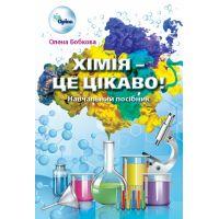 Химия - это интересно. Сборник задач 7-11 класс