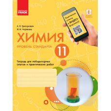 Химия (уровень стандарта) 11 класс. Тетрадь для лабораторных опытов и практических работ (на русском) - Издательство Ранок - ISBN 123-Ш530240Р