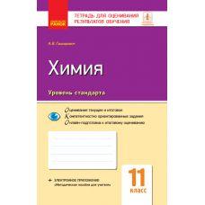 Химия (уровень стандарта) 11 класс. Тетрадь для оценивания результатов обучения (на русском) - Издательство Ранок - ISBN 123-Ш487076Р