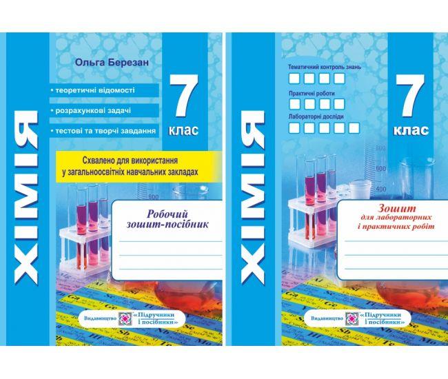 Химия 7 класс: Рабочая тетрадь + тетрадь для лабораторных и практических работ - Издательство Пiдручники i посiбники - ISBN 9789660728578
