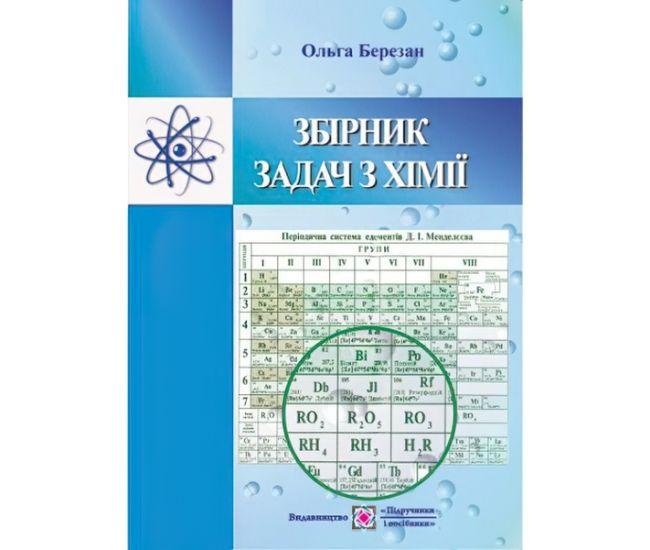 Сборник задач по химии - Издательство Пiдручники i посiбники - ISBN 9789660718463