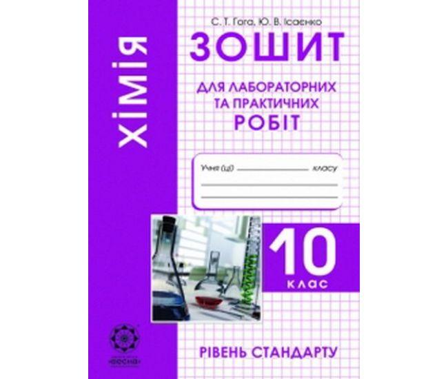 Тетрадь для лабораторных и практических работ. Химия 10 класс - Издательство Весна - ISBN 1150066