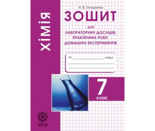 Тетрадь для лабораторных и практических работ. Химия 7 класс - Издательство Весна - ISBN 1150065