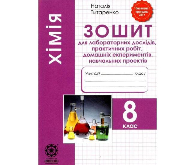 Тетрадь для лабораторных работ. Химия 8 класс - Издательство Весна - ISBN 1150055