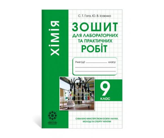 Тетрадь для лабораторных работ. Химия 9 класс - Издательство Весна - ISBN 1150054