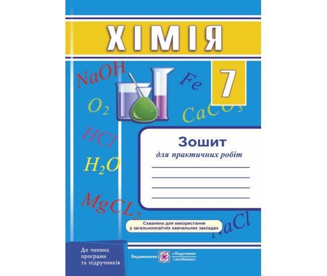 Химия 7 класс: Тетрадь для лабораторных опытов и практических работ - Издательство Пiдручники i посiбники - ISBN 9789660728974