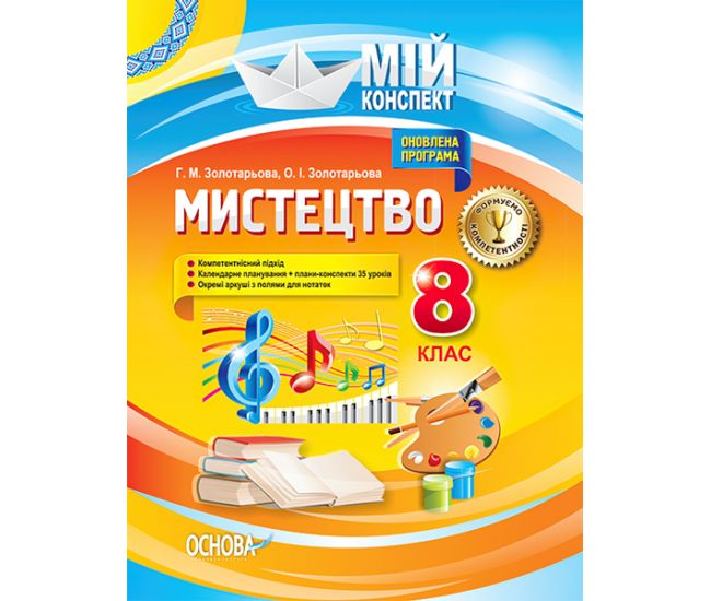 Мой конспект. Искусство 8 класс - Издательство Основа - ISBN 9786170030368