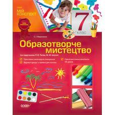 Мой конспект. Изобразительное искусство 7 класс (по учебнику Папиш) - Издательство Основа - ISBN 9786170024961