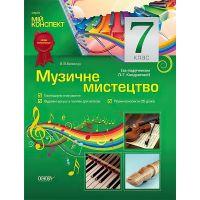 Мой конспект Основа Музыкальное искусство 7 класс (По учебнику Л. Г. Кондратовой)