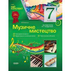 Мой конспект. Музыкальное искусство 7 класс (По учебнику Л. Г. Кондратовой) - Издательство Основа - ISBN 9786170024985