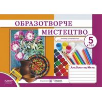 Альбом-пособие Пiдручники i посiбники Изобразительное искусство 5 класс (к учебнику Железняк)