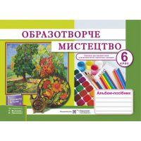Альбом-пособие Пiдручники i посiбники Изобразительное искусство 6 класс (к учебнику Железняк)