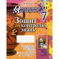 Тетрадь для контроля знаний: Искусство 7 класс (к учебнику Железняк)