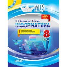 Мой конспект Основа Информатика 8 класс Новая программа - Издательство Основа - ISBN 9786170039736
