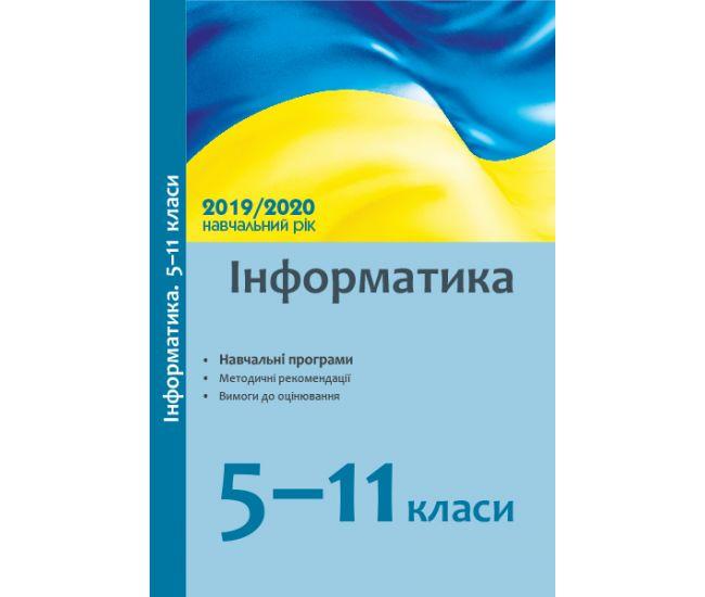Информатика 5-11 классы: учебные программы, методические рекомендации - Издательство Ранок - ISBN 123-ТИ580077У